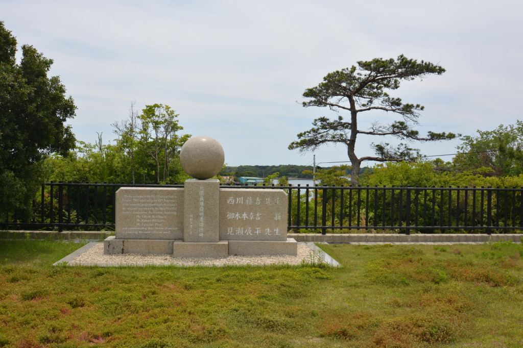 Monument at Maruyama-park. Apparently this is for praising an inventor of cultured pearls.
