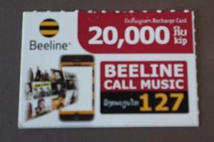 Beelineのリフィルカード