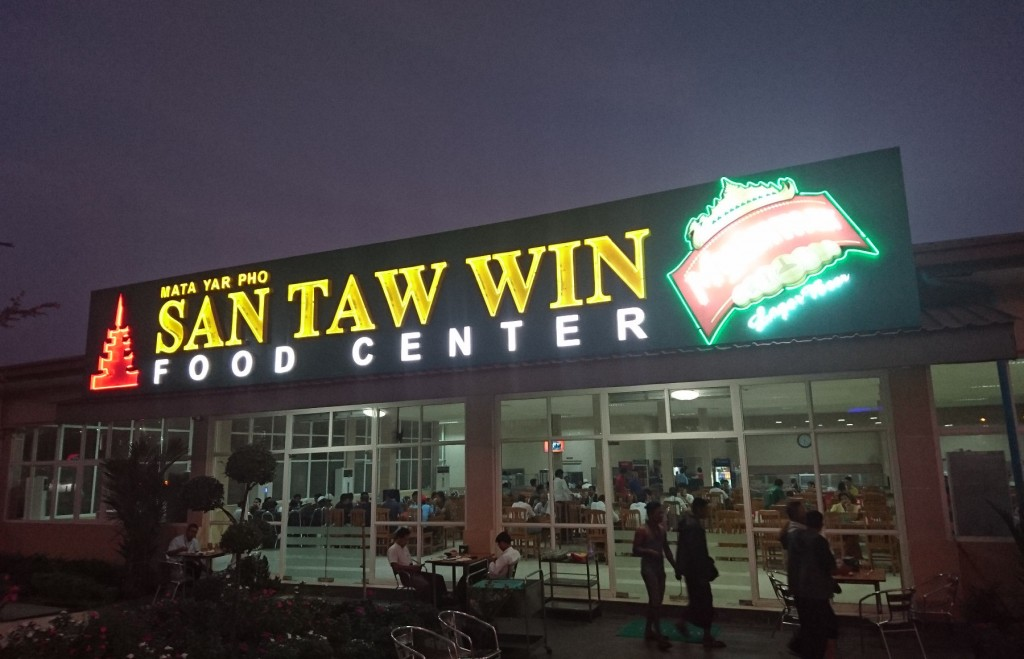 空港の前にあるフードセンター