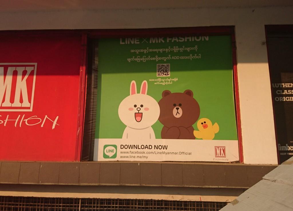 Lineの広告