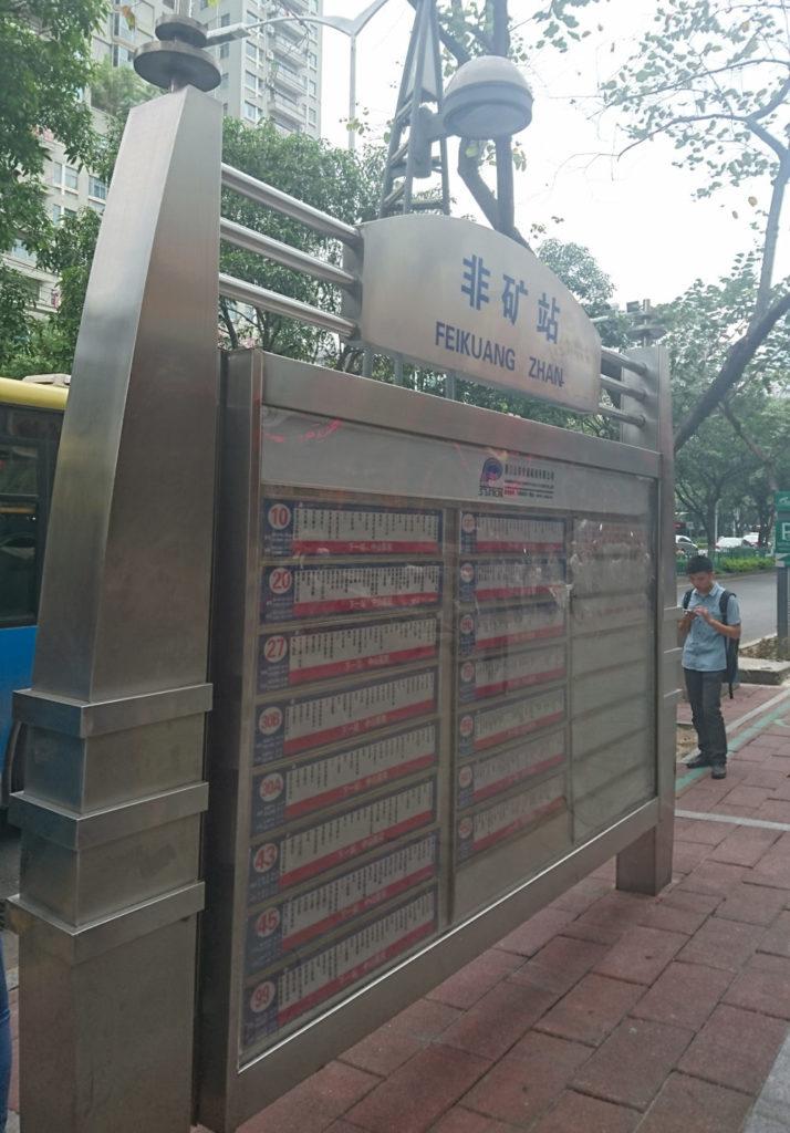 厦門のバス停にある案内標識