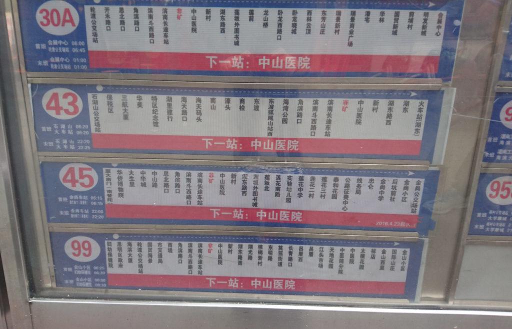 厦門バス停の時刻表
