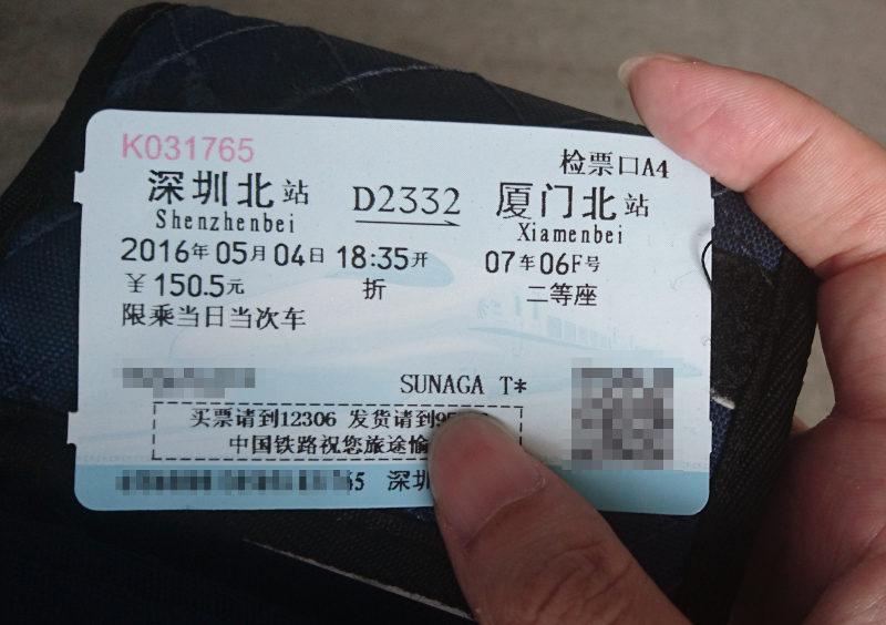 高鉄のチケット