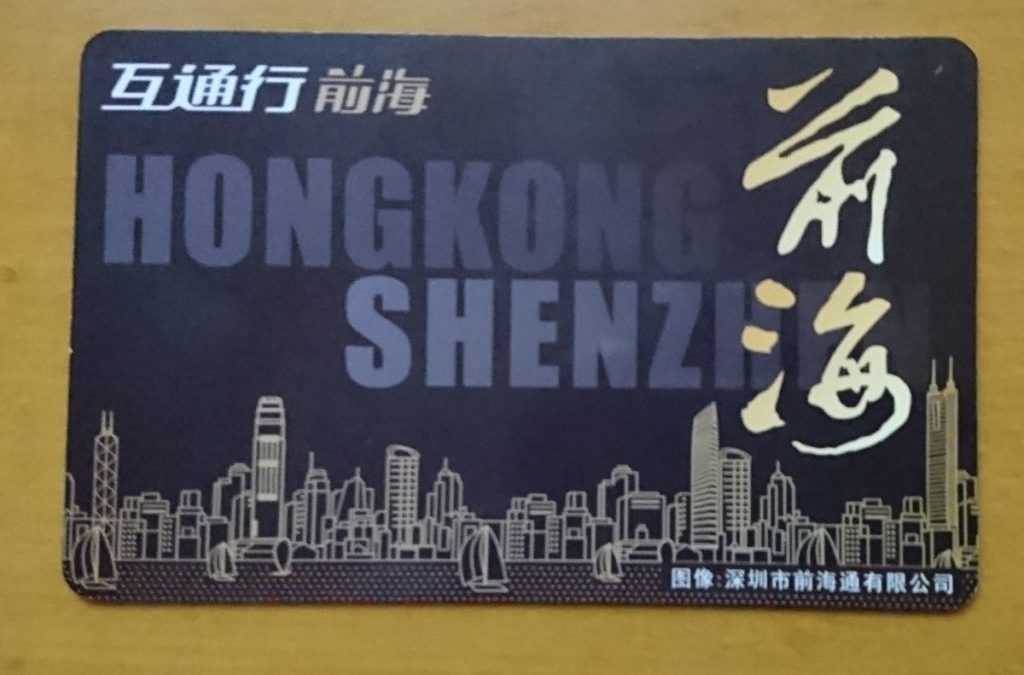 深センと香港共通で使えるイカすカード